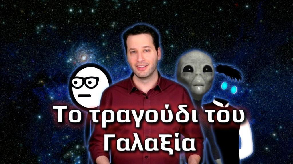 Astronio - Το τραγούδι του Γαλαξία