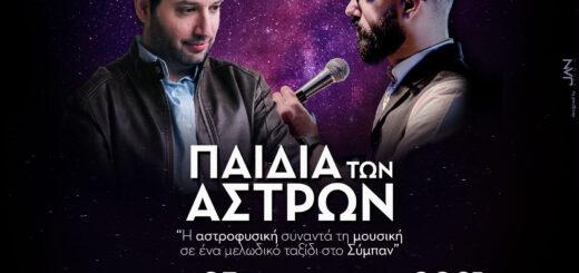 Παιδιά των άστρων - Θεσσαλονίκη
